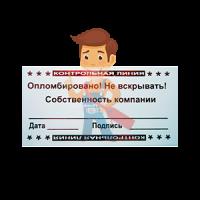 """Пломба наклейка номерная НН-4, 20x100 мм - Пломба наклейка """"Фоамтак"""""""