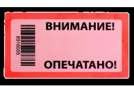 """Пломба наклейка """"Контур-Термо"""" 50*97 мм"""