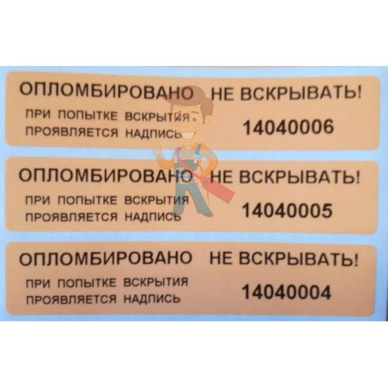 Гарантийная наклейка 20х100 мм - фото 1