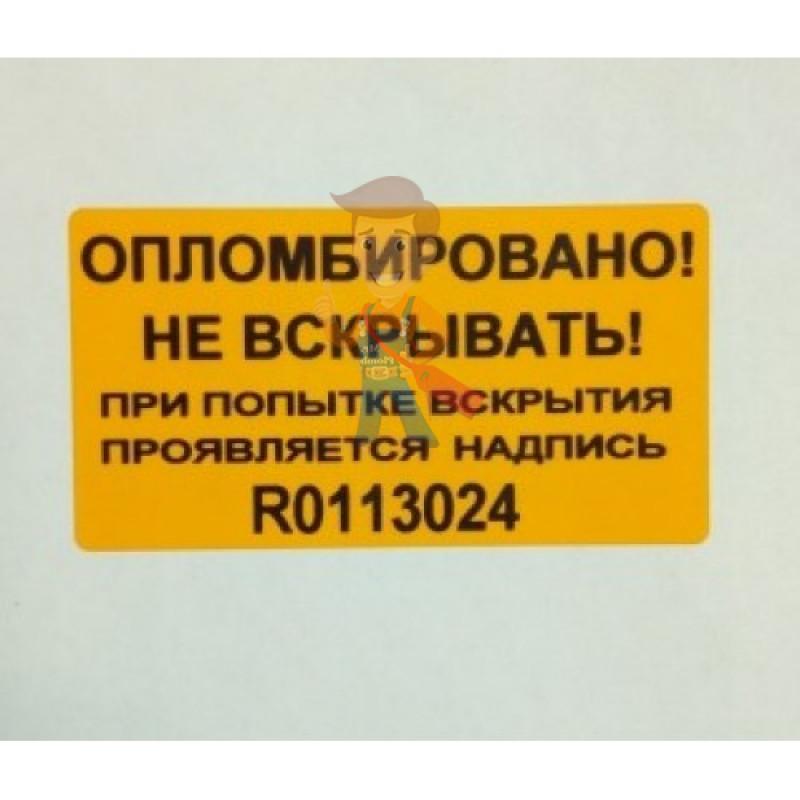 Гарантийная наклейка 82х43 мм - фото 2