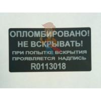 Пломба наклейка номерная НН-5, 20x100 мм - Гарантийная пломба наклейка 82х43 мм