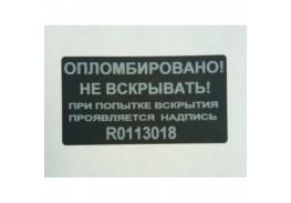 Гарантийная наклейка 82х43 мм