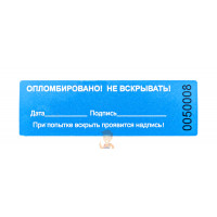 Пломба наклейка номерная НН-5, 20x100 мм - Пломба наклейка номерная НН-4, 20x100 мм