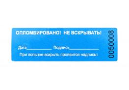 Пломба наклейка номерная НН-4, 20x100 мм