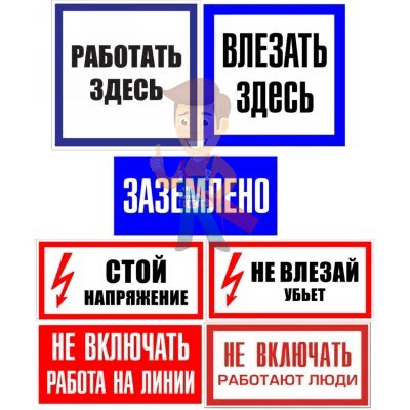 Комплект плакатов безопасности