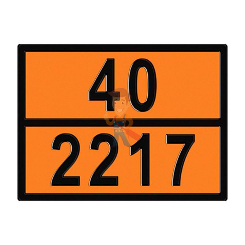 Знак ООН 40/2217