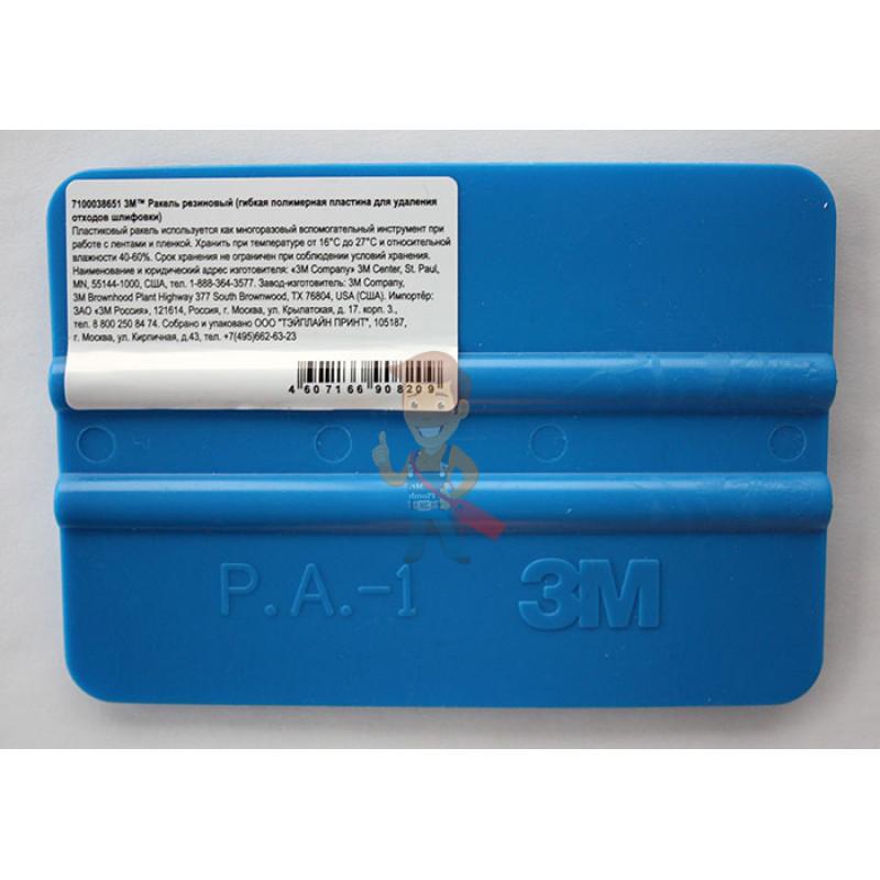 Аппликатор (ракель) PA1-B голубой, мягкий - фото 1