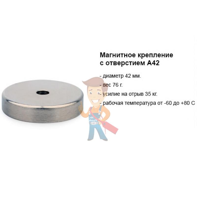 Магнитное крепление с отверстием А42 - фото 8