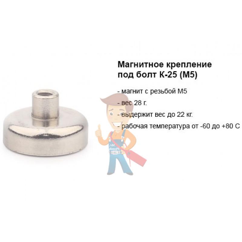 Магнитное крепление под болт К-25 (М5) - фото 3