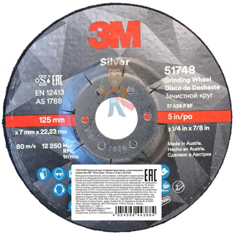 Круг зачистной Silver, T27 125 мм х 7 мм х 22,23 мм - фото 2