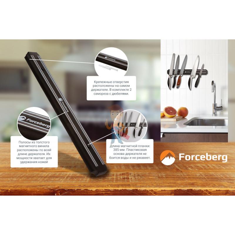 Магнитный держатель для ножей Forceberg 385 мм - фото 5