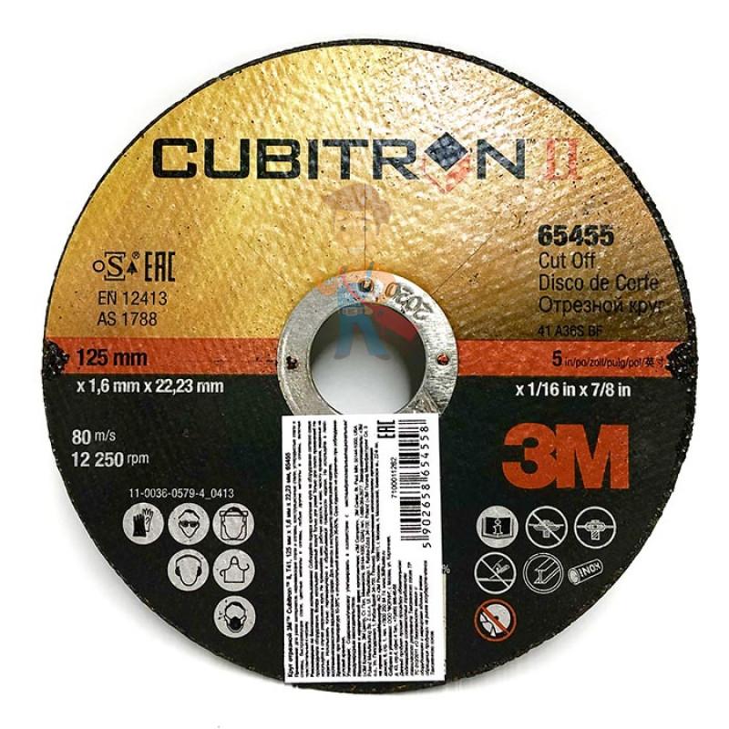 Cubitron™ II, T41, 125 мм х 1.6 мм х 22 мм