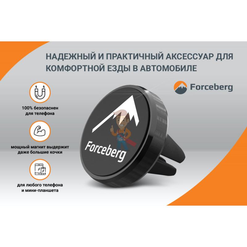 Магнитный держатель для телефона в машину в воздуховод Car Kit Air, Forceberg - фото 1