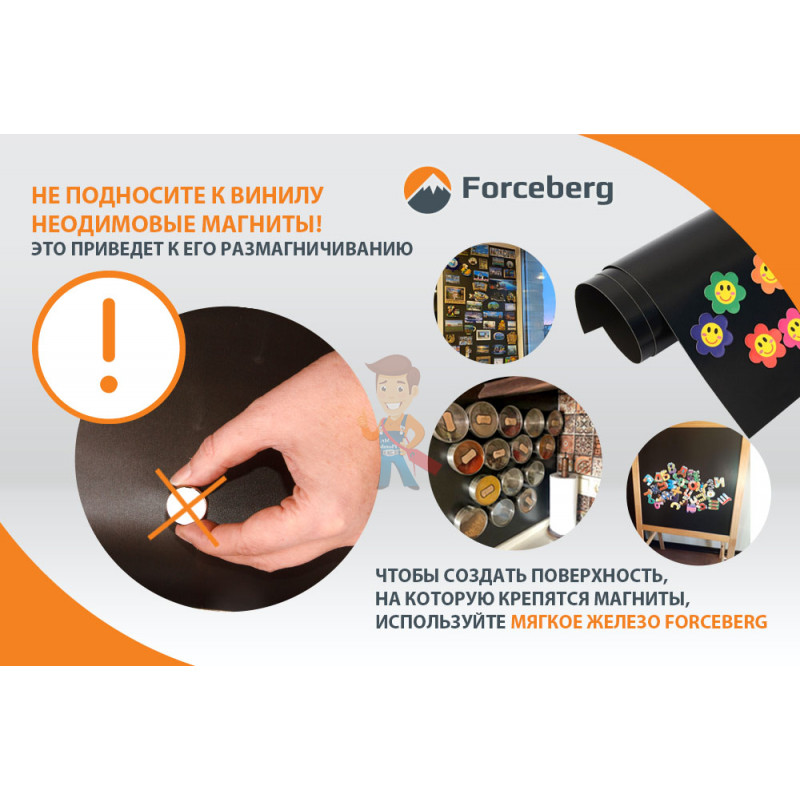 Магнитный винил Forceberg без клеевого слоя 0.62 x 1 м, толщина 0.25 мм - фото 1