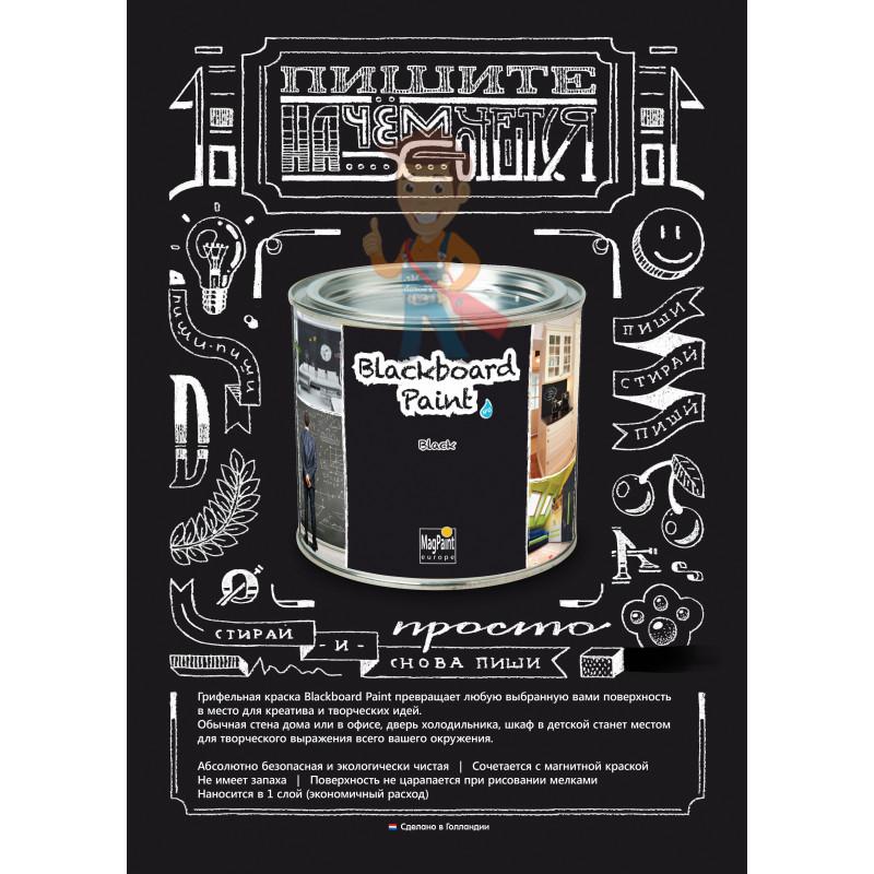 Грифельная краска MagPaint 0,5 литра, на 2,5 м² - фото 6