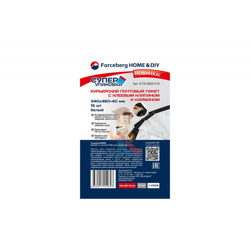 Курьерский почтовый пакет с клеевым клапаном Forceberg HOME & DIY 340х460+40 мм, с карманом, 15 шт - фото 5