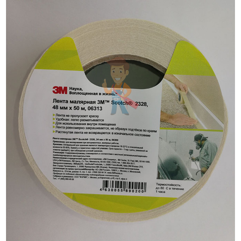 Лента Малярная Стандартная, (80°С), 48 мм x 50 м,3M™ Scotch® 2328 - фото 2