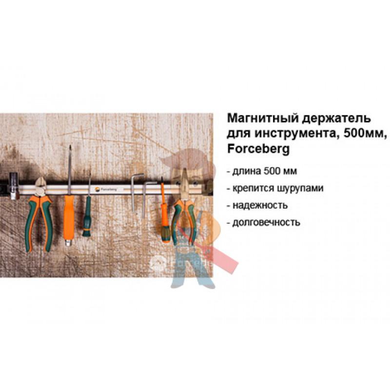 Магнитный держатель для инструмента, 500мм, Forceberg - фото 7