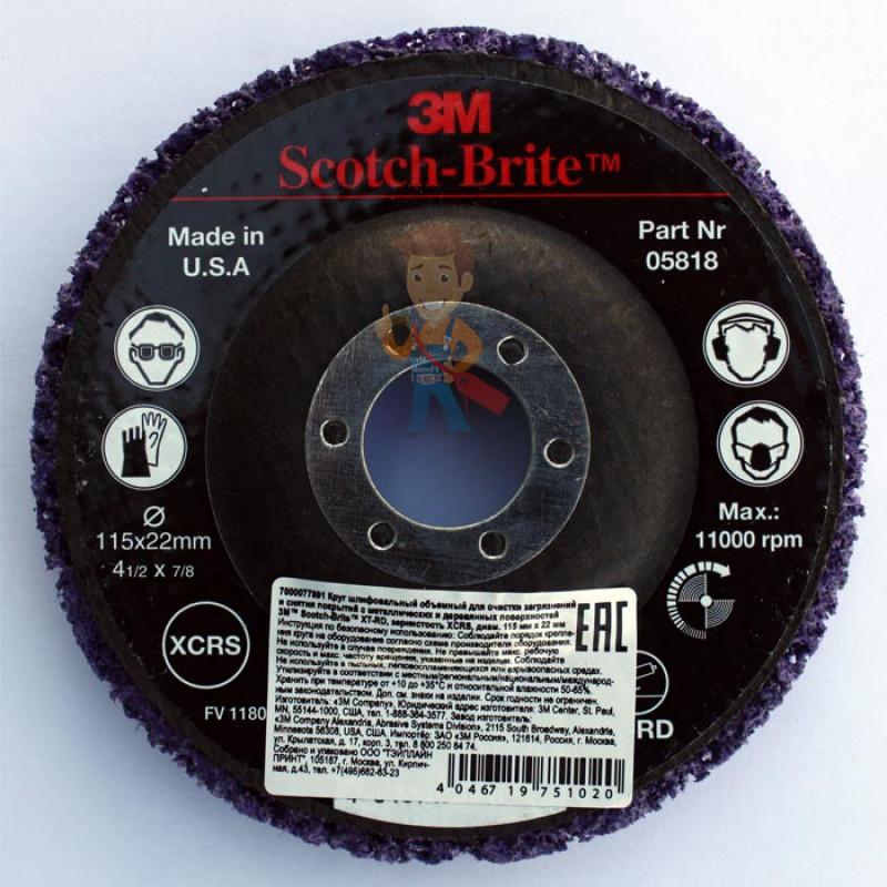 Круг для очистки поверхности XT-RD, S XCS, фиолетовый, 115 мм х 22 мм (замена 51889) - фото 4
