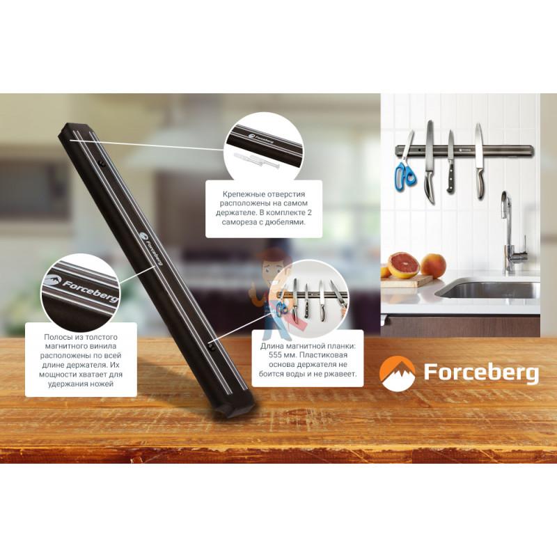 Магнитный держатель для ножей Forceberg 555 мм - фото 5