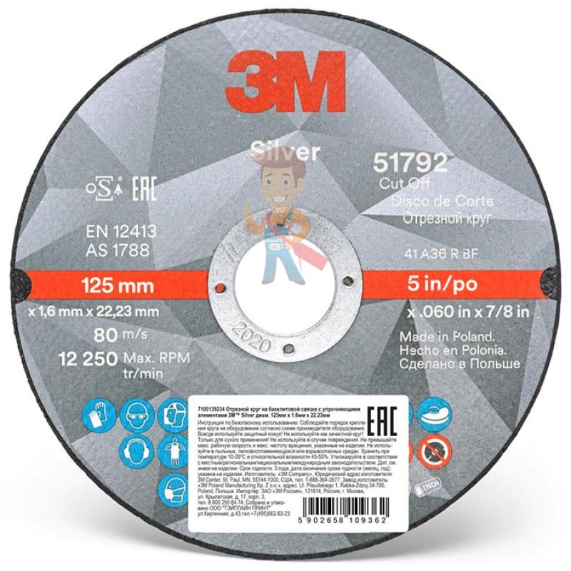 Круг Отрезной  Silver, Т41 125 мм х 1,6 мм х 22,23 мм, 51792 - фото 1
