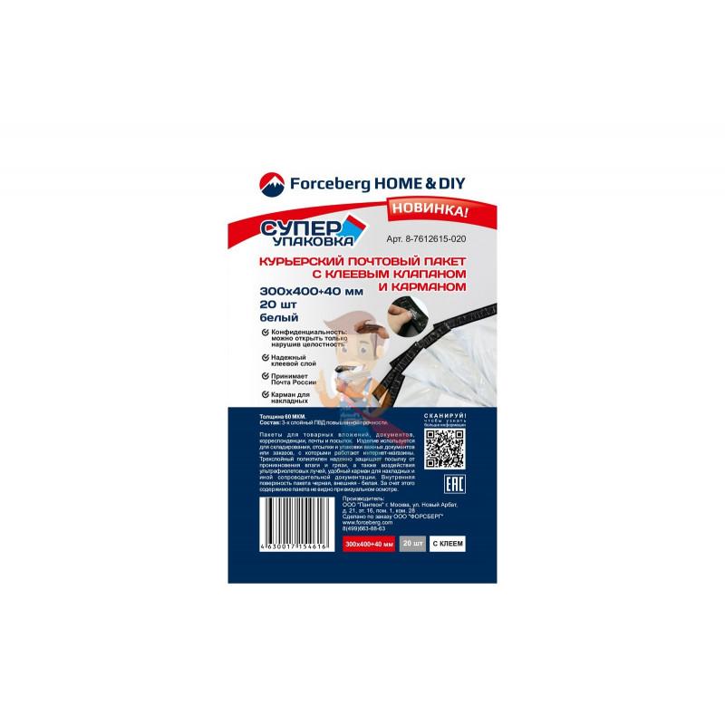 Курьерский почтовый пакет с клеевым клапаном Forceberg HOME & DIY 300х400+40 мм, с карманом, 20 шт - фото 5