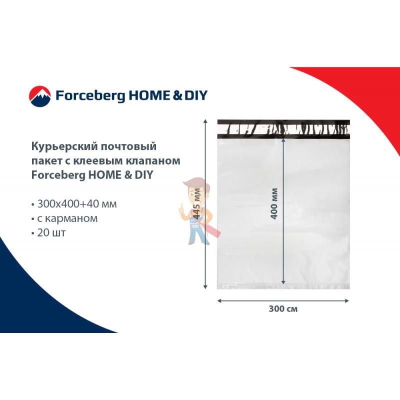 Курьерский почтовый пакет с клеевым клапаном Forceberg HOME & DIY 300х400+40 мм, с карманом, 20 шт - фото 6