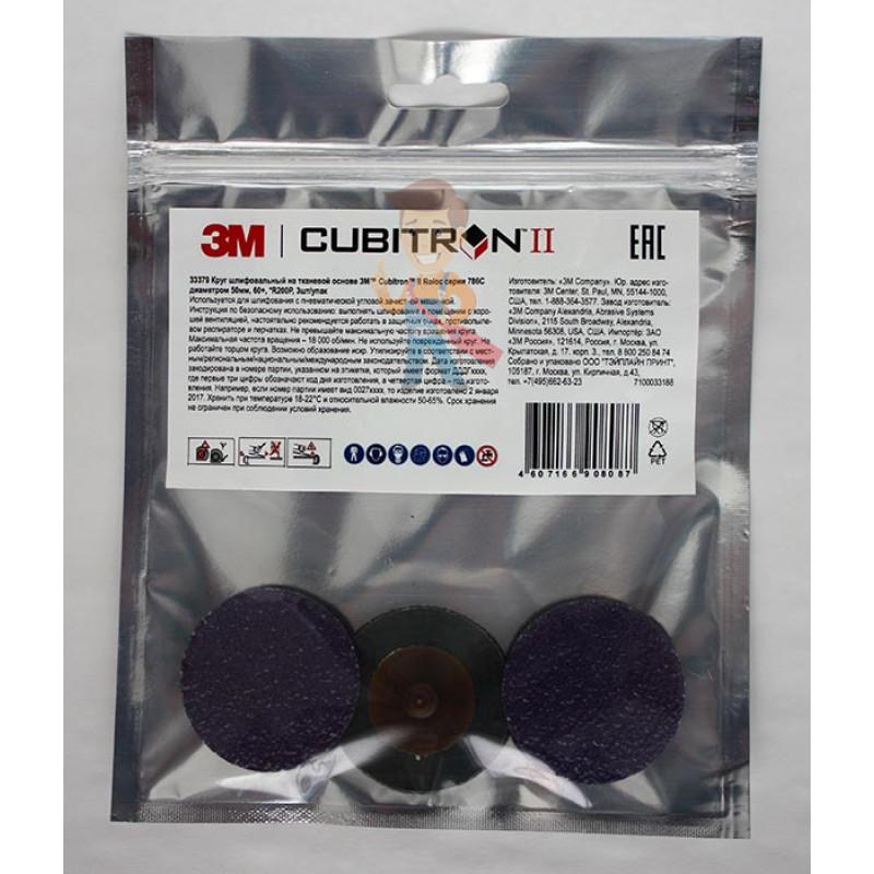 Круг зачистной 786C Cubitron™ II Roloc™, 50 мм, 60+, 3 шт./уп. - фото 3
