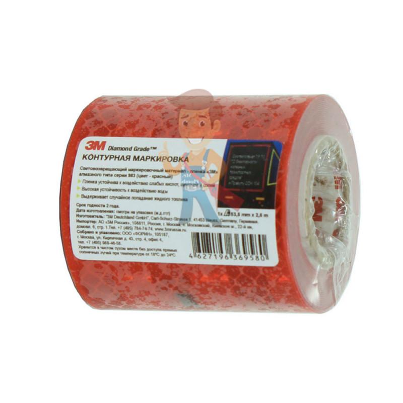 Лента светоотражающая 3M 983-72, алмазного типа, красная, 53,5 мм х 2,5 м - фото 6