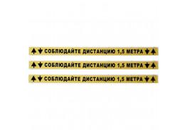 Набор 2 (три элемента)  3Х (130см*8см)