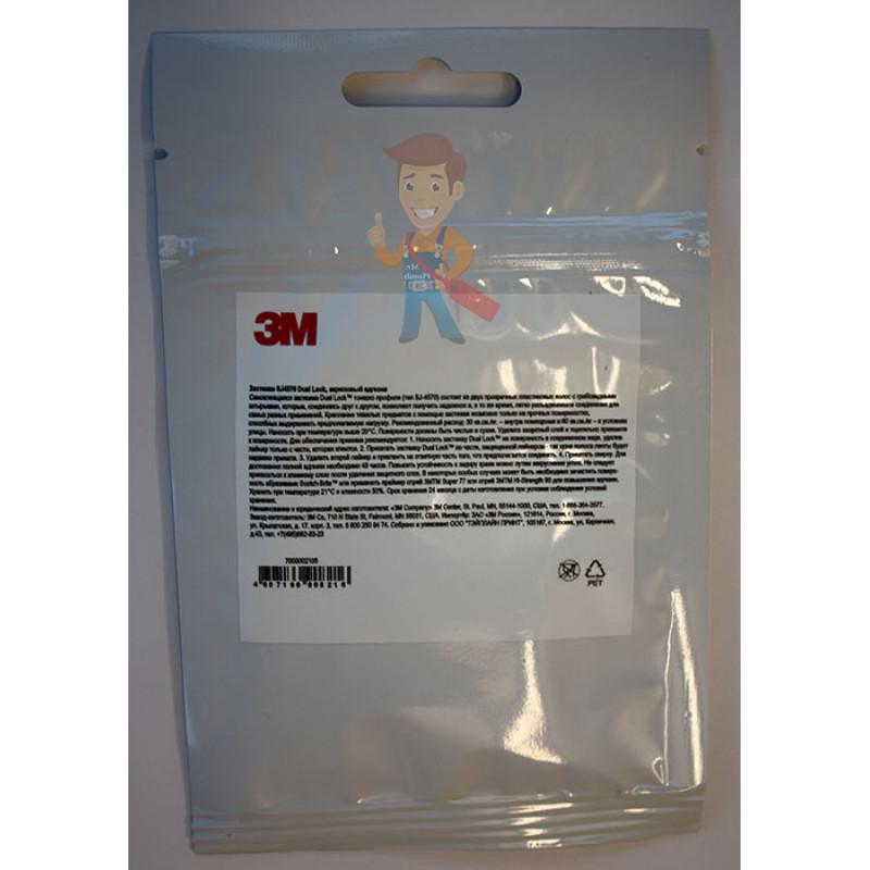 Застёжка SJ4570 Dual Lock®, прозрачная, 25 мм x 60 мм, 4 шт./уп. - фото 4