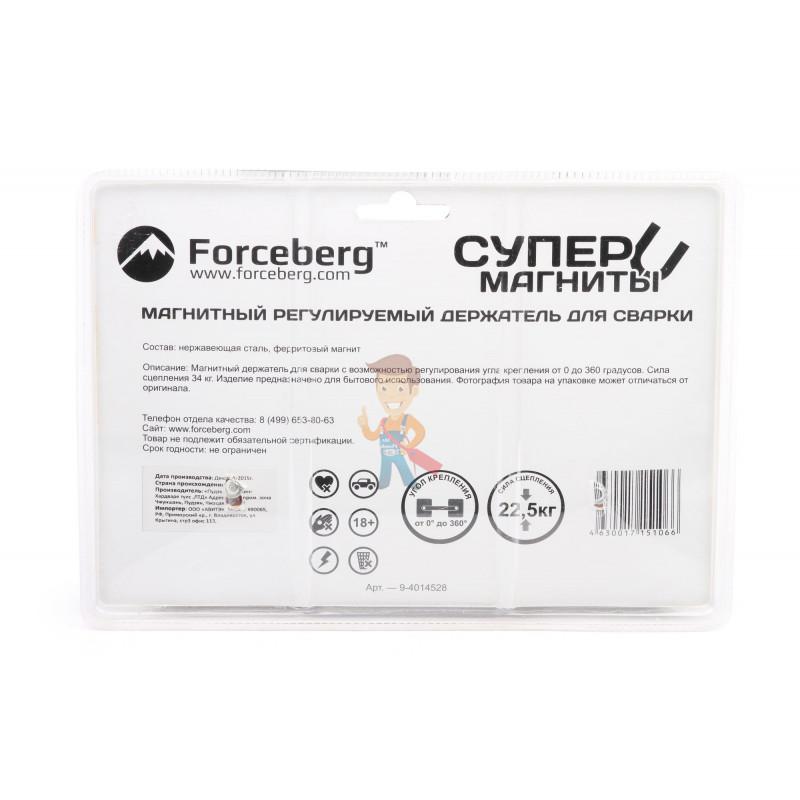 Магнитный регулируемый держатель для сварки, Forceberg - фото 3