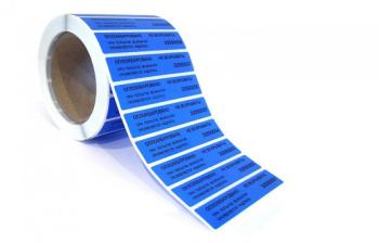 Пломба наклейка бумажная синяя