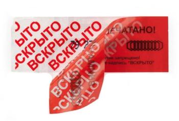 Пломба наклейка против вскрытия фото