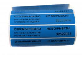 Наклейка номерная НН-3, 20x100 мм